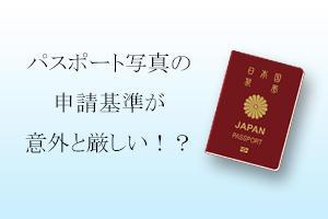 意外と厳しい!?パスポート写真のあれこれ