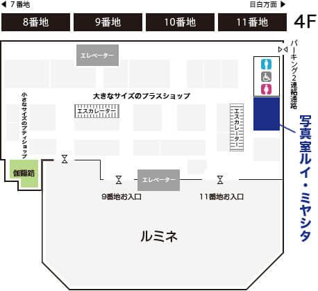 東武百貨店 池袋店4F11番地