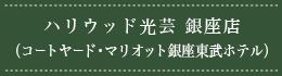 ハリウッド光芸 銀座店(コートヤード・マリオット銀座東武ホテル)