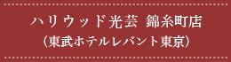 ハリウッド光芸 錦糸町店(東武ホテルレバント東京)