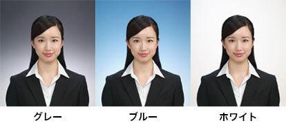 背景はグレー、ブルー、ホワイトの3種類