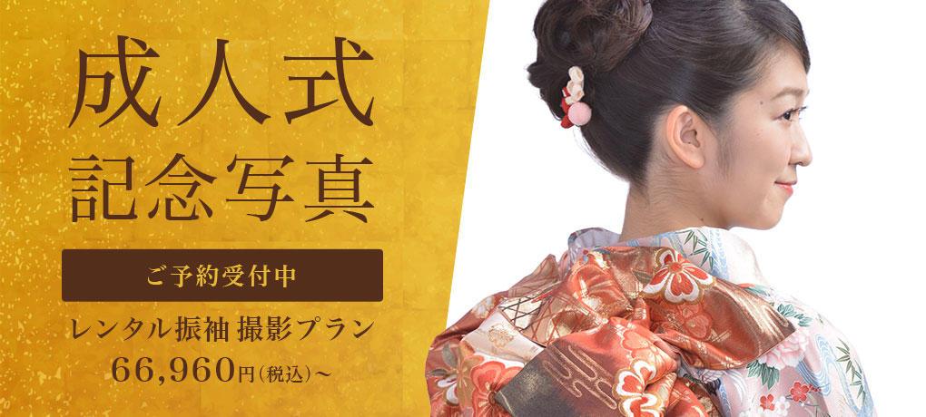 池袋東武 成人 振袖 袴|成人式 記念写真