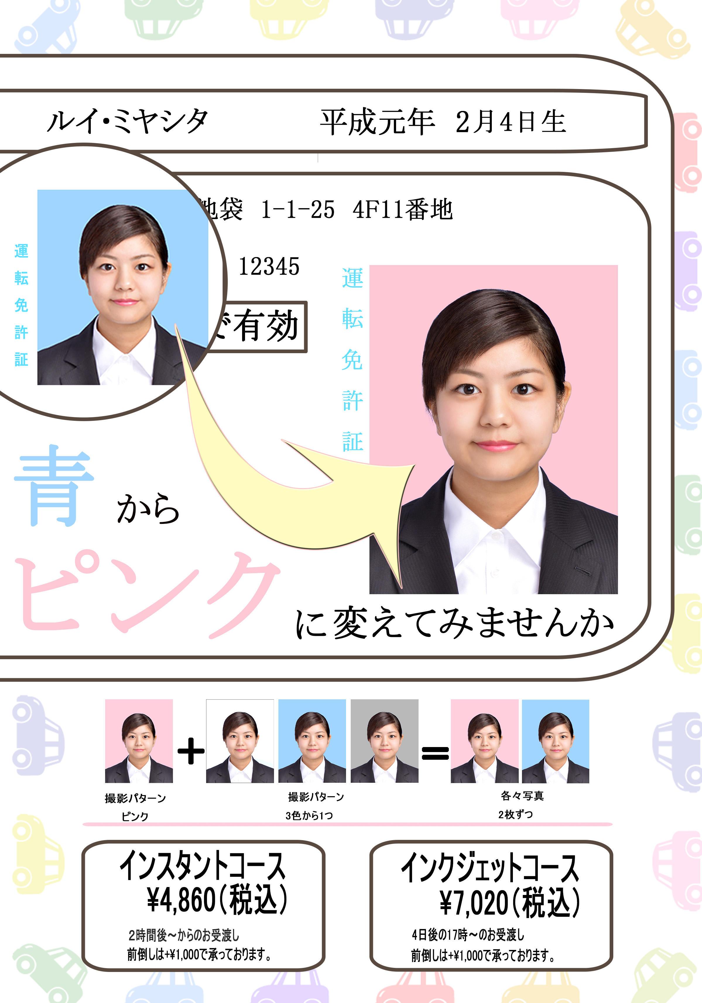 自動車 更新 県 神奈川 免許 神奈川県警察/運転免許センターのご案内